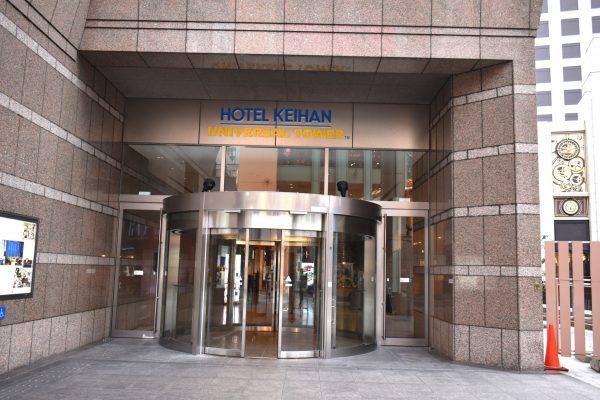 USJ ホテル京阪ユニバーサル・タワー