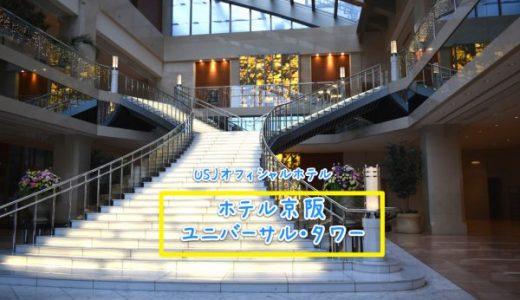 【USJ】ホテル京阪ユニバーサル・タワーは、駅近で天然温泉がありました。