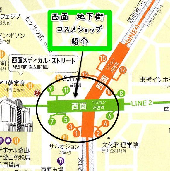 釜山 西面 地下街 コスメショップ 紹介