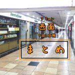 【韓国・釜山】西面旅行のまとめ (LCC・ミルミョン・地下街コスメマップ・デジクッパなど)