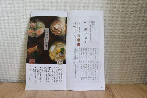 かやのや 料理読本
