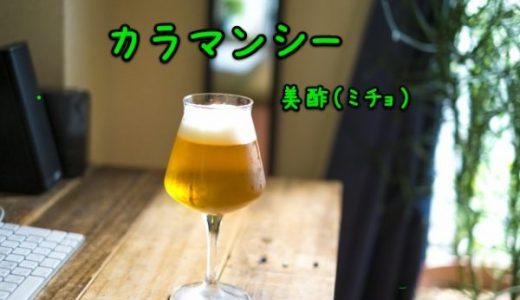 【美酢ミチョ】ビタミンCたっぷりの「カラマンシー」ビールや焼酎で割ってステイホームや女子会に!