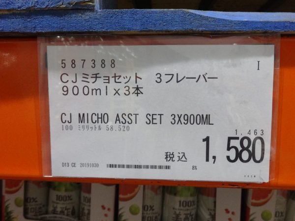 コストコ 美酢 ミチョ