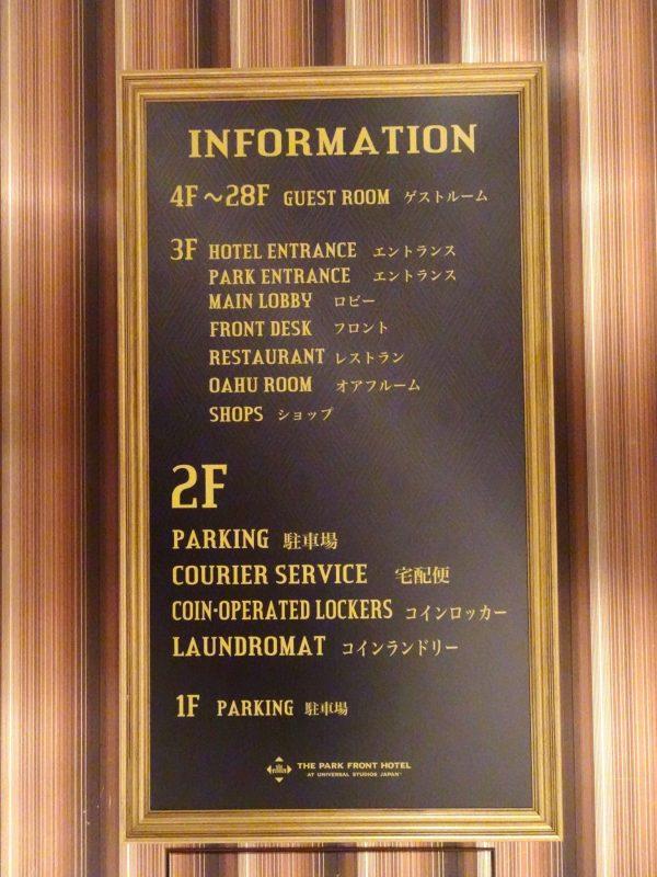 ザ パーク フロント ホテルアットユニバーサルホテルジャパン