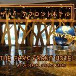 【USJ】 ザ パーク フロント ホテルに宿泊しました エンターテイメントあふれるキラキラしたホテルです