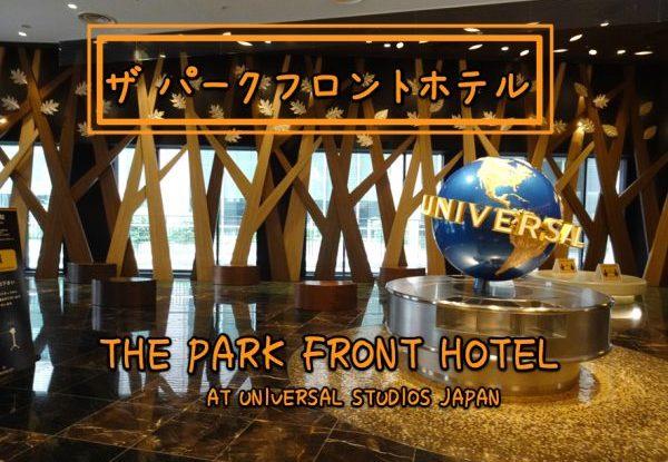 ザパークフロントホテル USJ