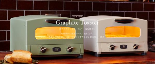 アラジン 遠赤グラファイト トースター