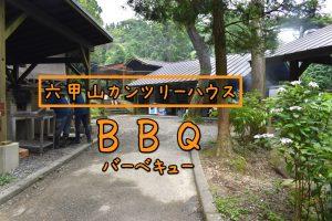 六甲山 BBQ バーべキュー