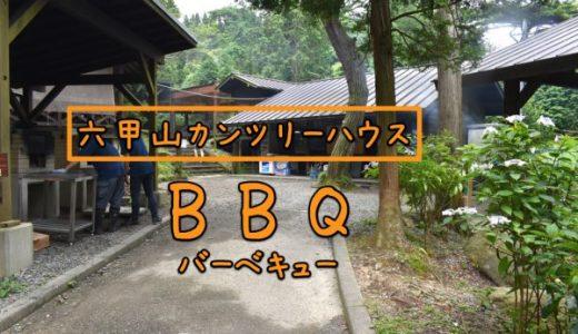 【神戸】六甲山カンツリーハウス バーベキュー初心者家族でも安心です!