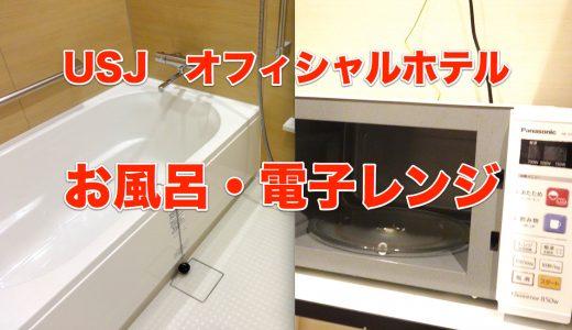 【USJ】全オフィシャルホテルのお風呂・電子レンジを比較しました