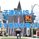 【USJ】子連れUSJ旅行 おすすめ持ち物リスト
