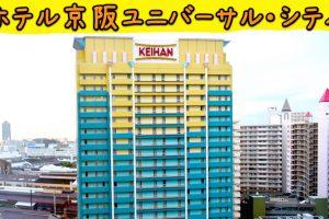 USJオフィシャルホテル ホテル京阪ユニバーサル・シティ