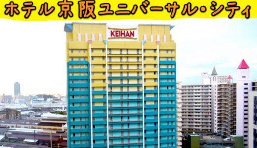 【USJオフィシャルホテル】ホテル京阪ユニバーサル・シティに宿泊しました。