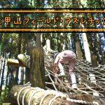 【神戸】六甲山フィールド・アスレチック(予約不要)小学1年生女子、全ポイントクリア!