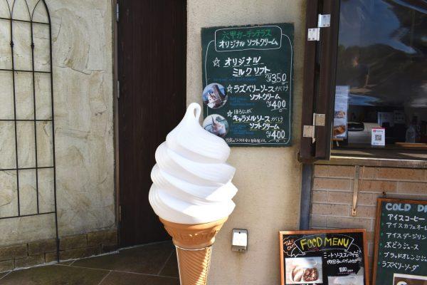 六甲ガーデンテラス ソフトクリーム