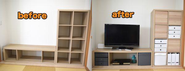IKEA 和室 テレビ台 収納