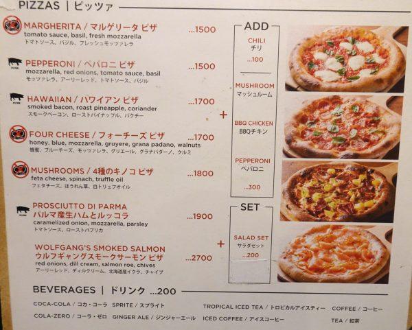 USJ ウルフギャンク・パック ピザ バーガー メニュー