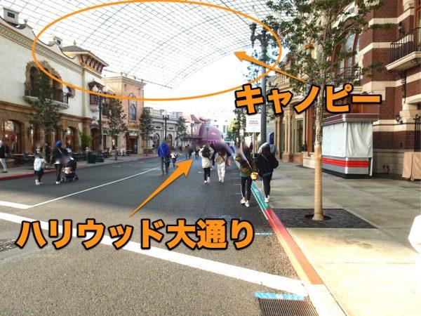 USJ マリオ・カフェ&ストア 場所 地図
