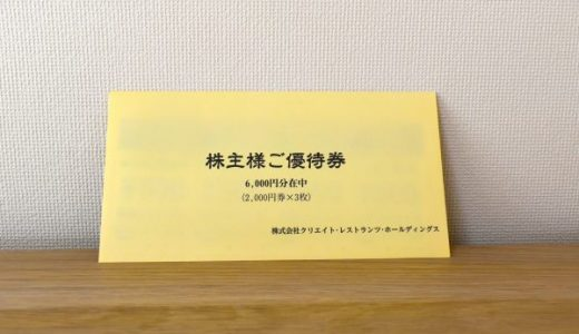 3387 クリエイト・レストランツ・ホールディングス 【株主優待】使える店舗は951店もある!