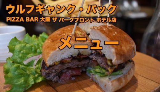 【USJ近隣店舗】レストラン「ウルフギャンクパック・PIZZA BAR」2020年メニュー