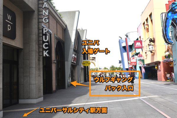 ウルフギャンク・パックPIZZABAR大阪ザパークフロントホテル店