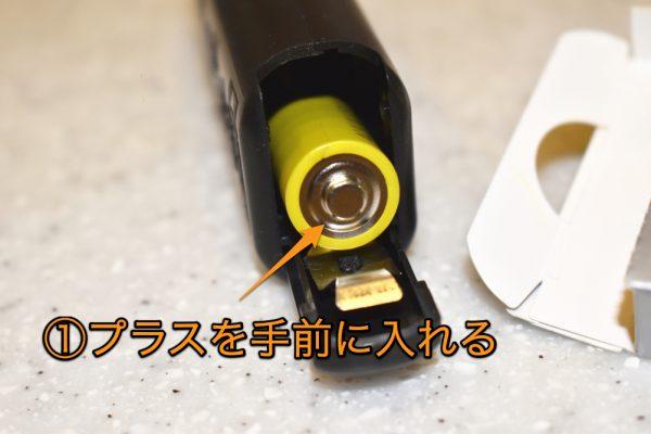 IKEA ミルクフォーマー 電池の入れ方