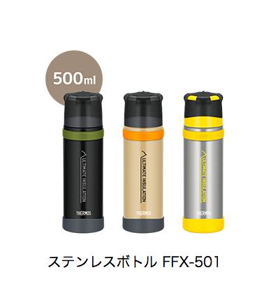 サーモス 山専用ボトル 500ml 0.5l