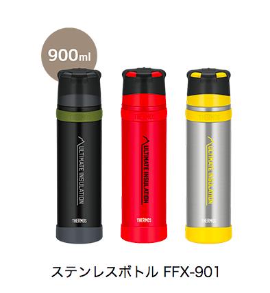 サーモス 山専用ボトル 900ml 0.9l