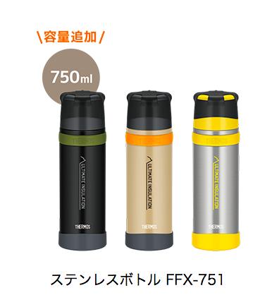 サーモス 山専用ボトル 750ml 0.75l
