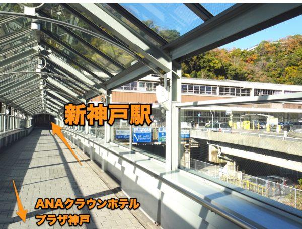 ANAクラウンプラザホテル神戸 新幹線 連絡橋