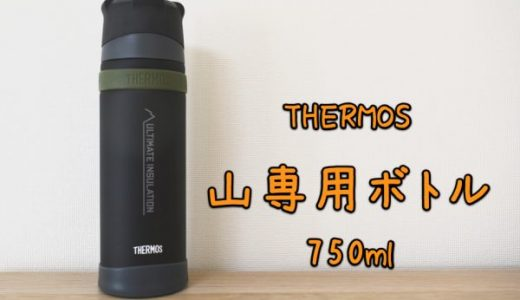 ハイキング登山必需品 サーモス【山専用ボトル】であつあつカップ麺が直ぐに食べれる!