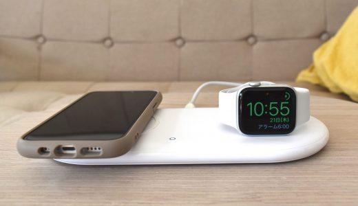 iPhoneとApple Watchを同時充電できる【ワイヤレス充電器】家でも旅行でも便利