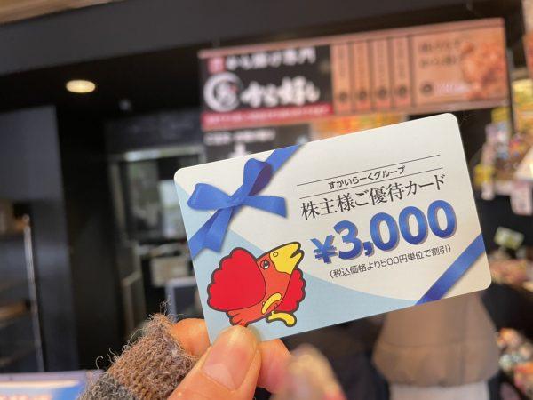 株主優待 テイクアウト