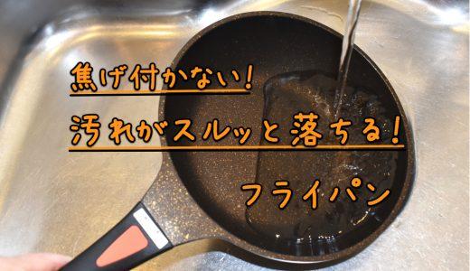 【焦げ付かないフライパン】汚れがスルッと落ちる!毎日の料理が楽しくなる!