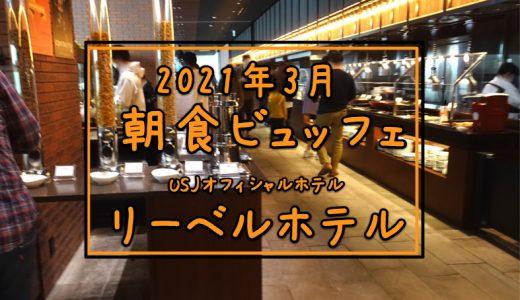 【USJオフィシャルホテル】2021年3月リーベルホテル・朝食レビュー