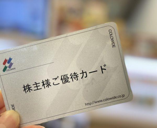 かっぱ寿司 株主優待