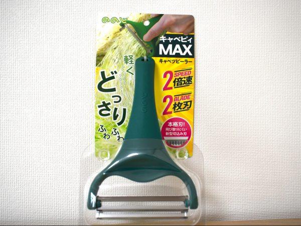 ののじ キャベピイMAX ピーラー