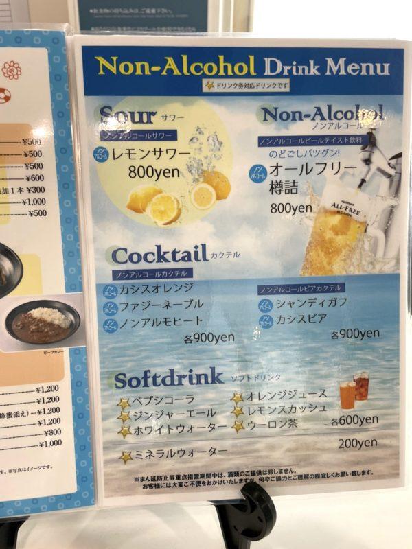 神戸ポートピアホテルのプールサイドメニュー2