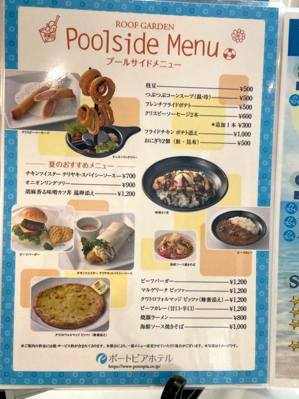神戸ポートピアホテルのプールサイドメニュー1