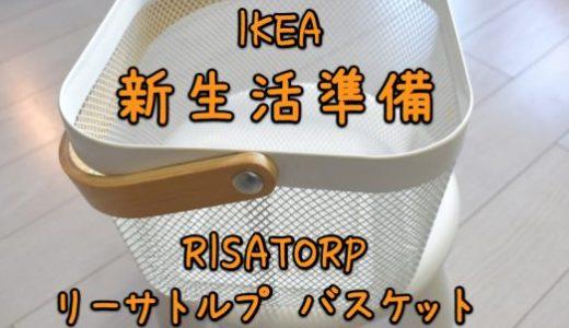 毎日使う子供の水筒・お箸は【IKEAリーサトルプ】に入れる!幼稚園小学校、新生活準備におすすめ