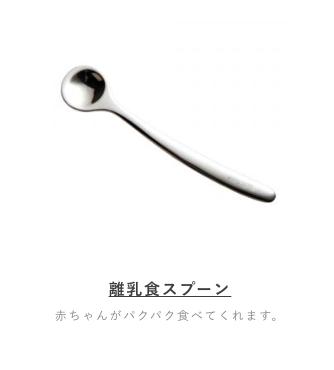 ののじ 離乳食スプーン
